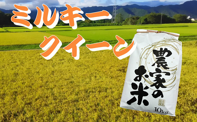 池田町農家 令和3年産特別栽培米ミルキークイーン 10kg 白米