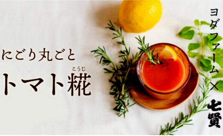 【中央市共通返礼品】地元の日本酒『七賢』を醸造する山梨銘醸の糀糖とトマトで作るトマト