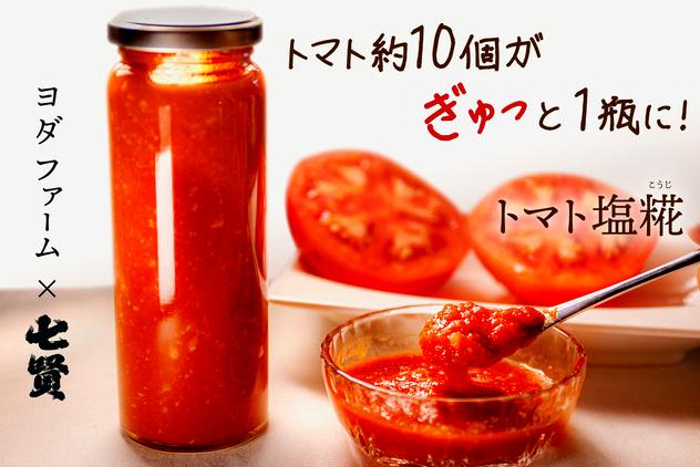 【中央市共通返礼品】トマト塩糀 トマト塩糀 余すとこなくまるごとトマト約10個を「ぎゅっ」と濃縮!