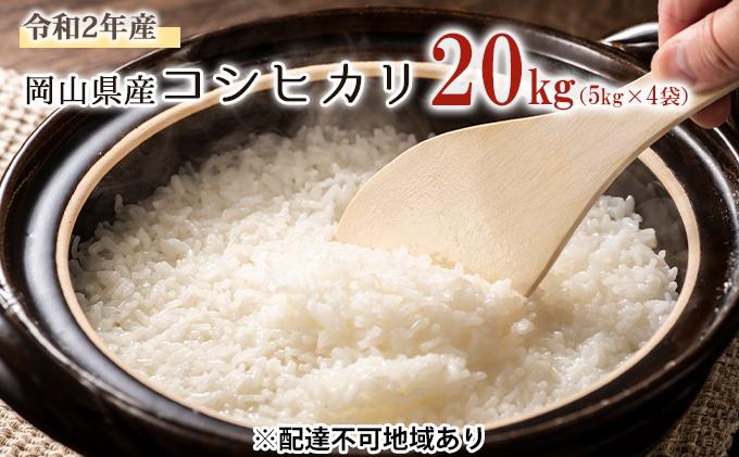 令和2年産 岡山県産 コシヒカリ 20kg
