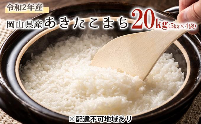 令和2年産 岡山県産 あきたこまち 20kg(5kg×4袋)