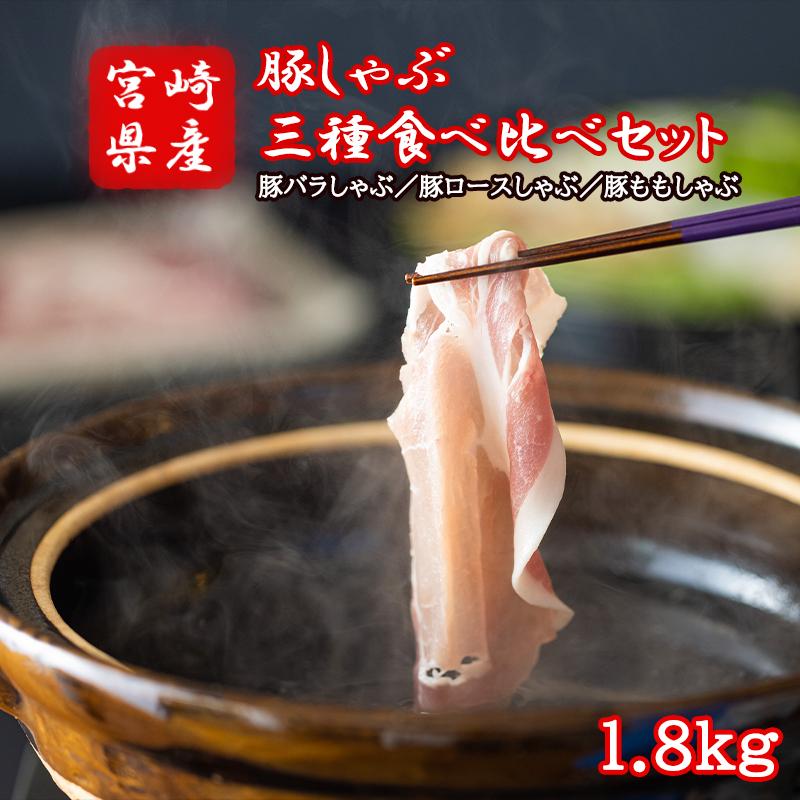 宮崎県産 豚しゃぶ 食べ比べセット 1.8kg
