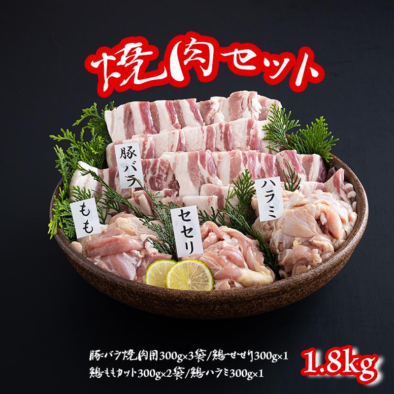 宮崎県産 豚・鶏バーベキューセット 1.8kg
