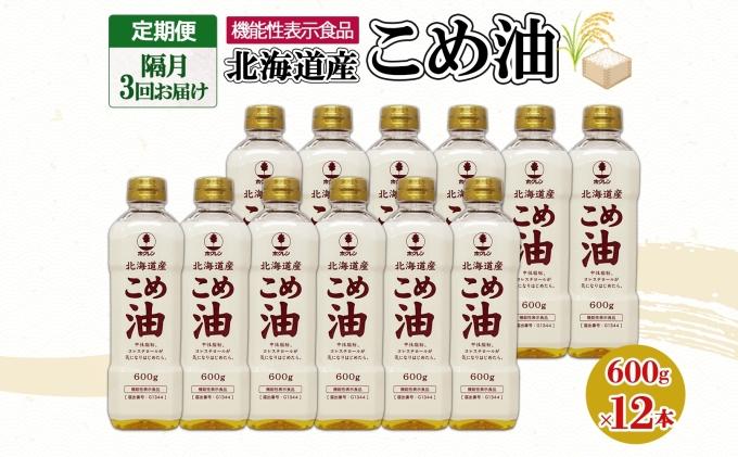 【隔月配送3ヵ月】ホクレン北海道こめ油600g×12本