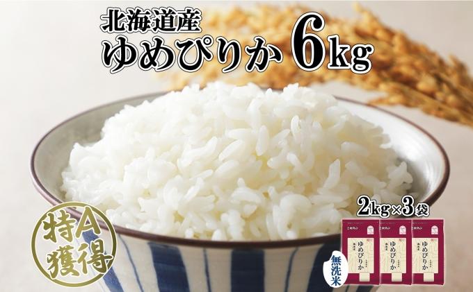 ホクレンゆめぴりか 無洗米6kg(2kg×3)