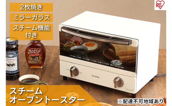 スチームオーブントースター 2枚焼き SOT-011-W