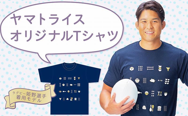 ヤマトライスオリジナルTシャツ(XLサイズ) 安心安全なヤマトライス H074-250
