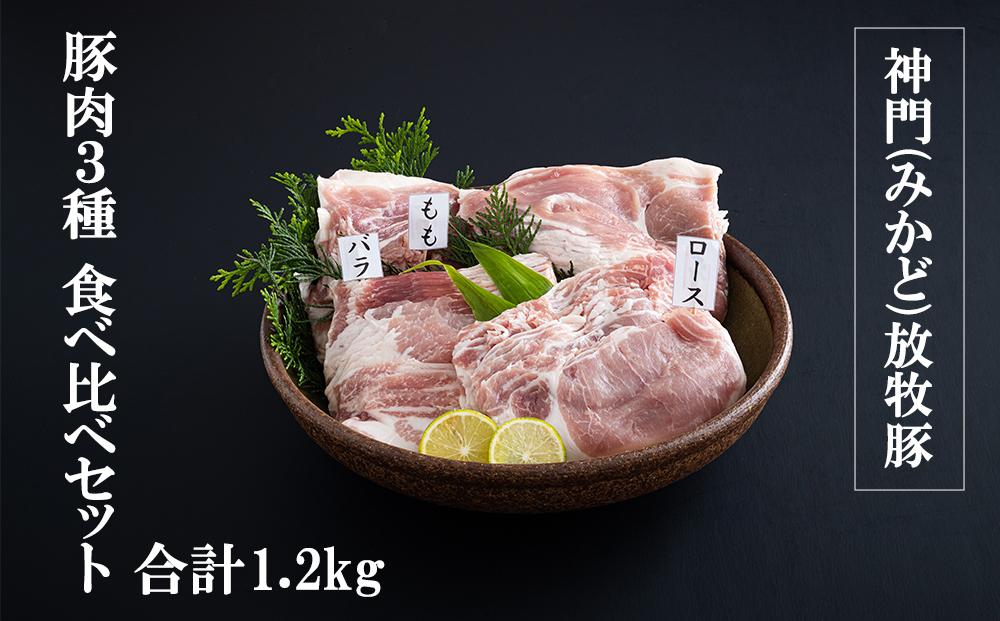 神門放牧豚 豚肉3種 食べ比べセット 合計1.2kg