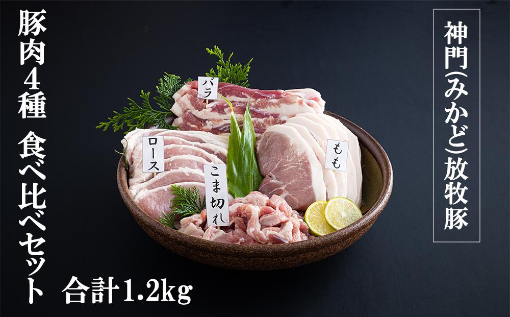 神門放牧豚 豚肉4種 食べ比べセット 合計1.2kg