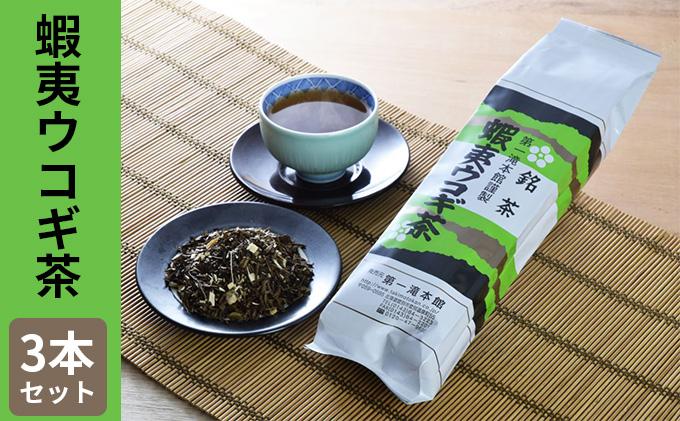 蝦夷ウコギ茶 3本セット 【第一滝本館オリジナルブレンド】