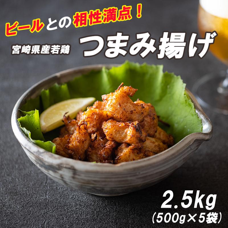 宮崎県産若鶏つまみ揚げ 500g×5袋 合計2.5kg