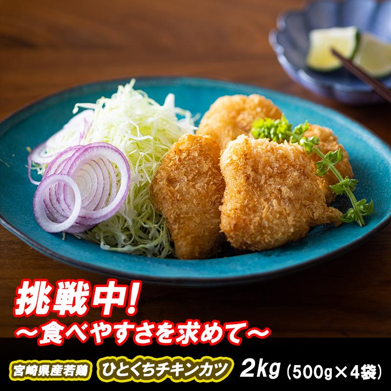 宮崎県産若鶏一口チキンカツ 500g×4袋 合計2kg