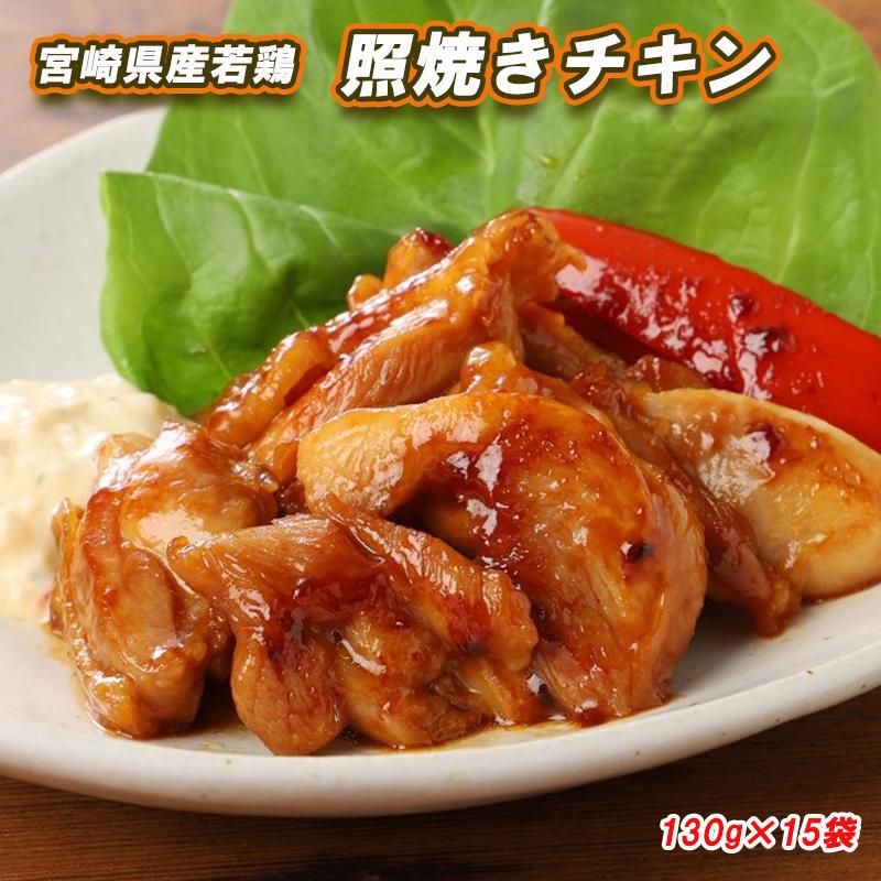 宮崎県産若鶏照焼きチキン130g×15袋