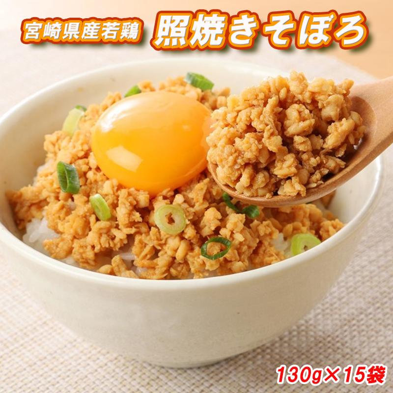 宮崎県産若鶏照焼きそぼろ130g×15袋