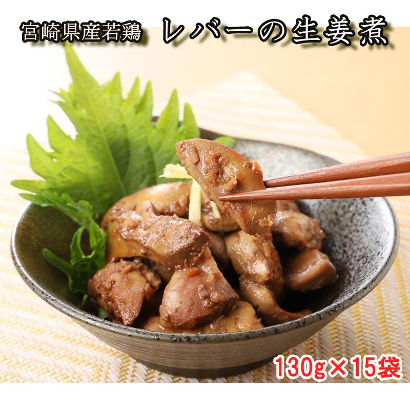 宮崎県産若鶏レバーの生姜煮130g×15袋