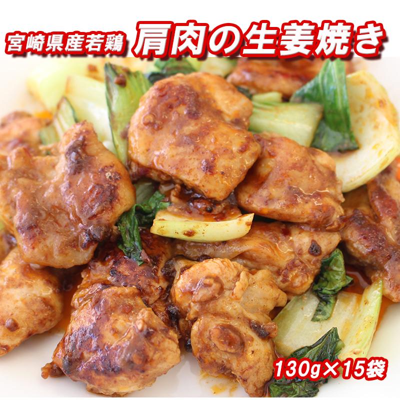 宮崎県産若鶏肩肉の生姜焼き130g×15袋