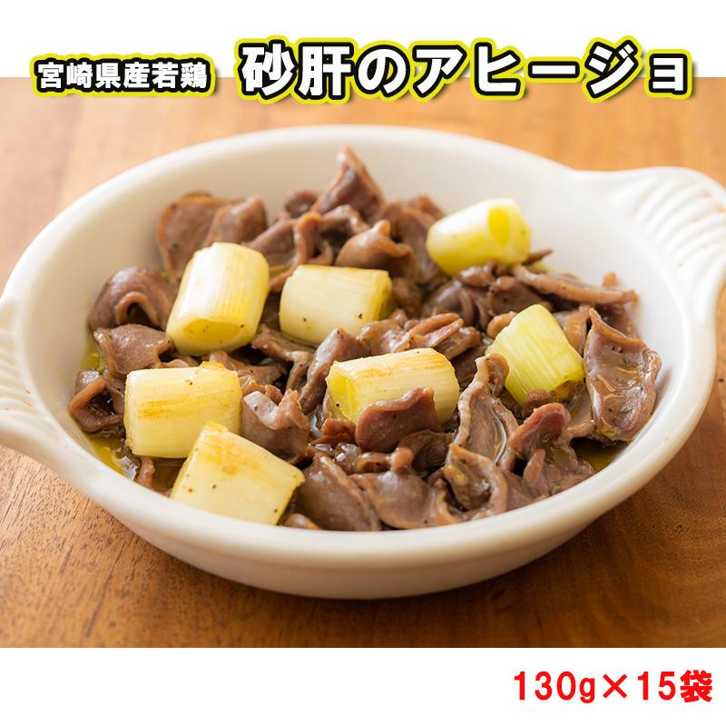 宮崎県産若鶏砂肝のアヒージョ炒め130g×15袋