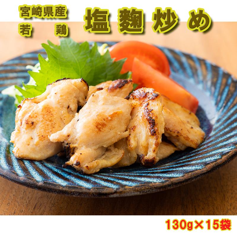 宮崎県産若鶏肩肉の塩麹炒め130g×15袋