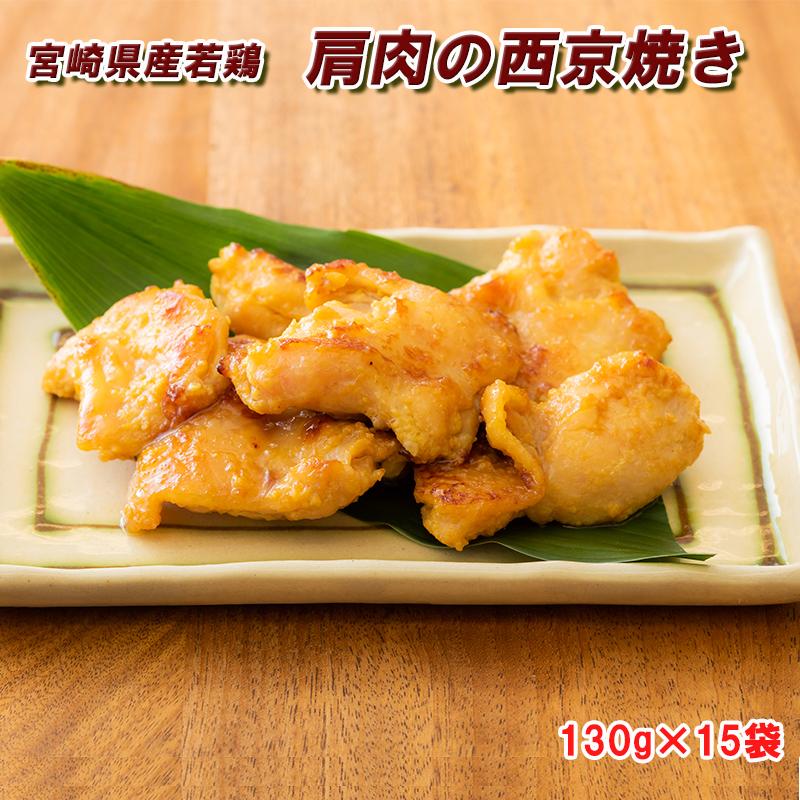 宮崎県産若鶏肩肉の西京焼き130g×15袋