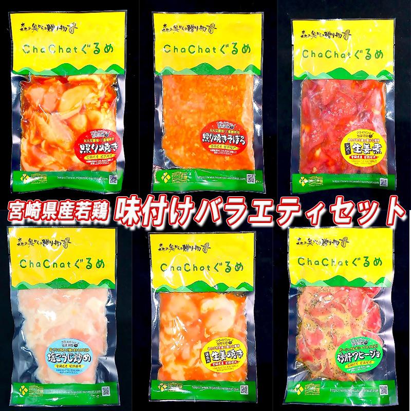 宮崎県産若鶏の味付けバラエティセット130g×41袋