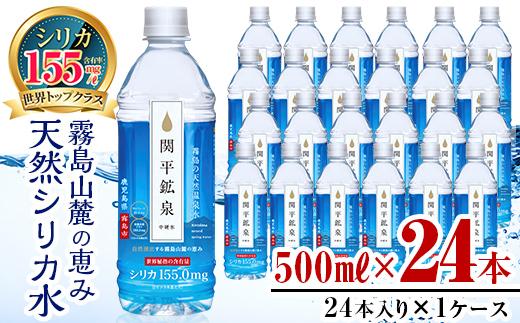 A-031 関平鉱泉水(ペットボトル)50