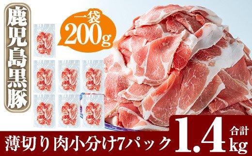 A-223 鹿児島黒豚1.4kgうす切り肉